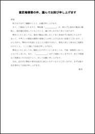 商標・著作権侵害についてのお詫び 024