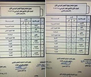 جدول امتحانات الصف الاول الثانوى 2019 الترم الاول النسخة الأصلية الامتحان الأول والثاني
