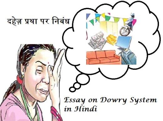 Essay on Dowry System in Hindi, Dowry System Par Essay, Dahej Pratha Par Nibandh, दहेज़ प्रथा पर निबंध
