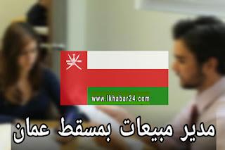 وظائف سلطنة عمان / مطلوب مدير مبيعات بمسقط عمان سارع بالتسجيل