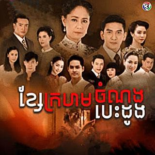 Khse Krohom Chomnong Besdong [16 Ep]