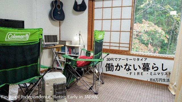 DIY防草シート施工