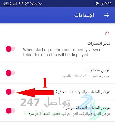 تطبيق ES File Explorer