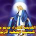 أعياد القديسة العذراء مريم بحسب ترتيب كنيستنا القبطية الأرثوذكسية