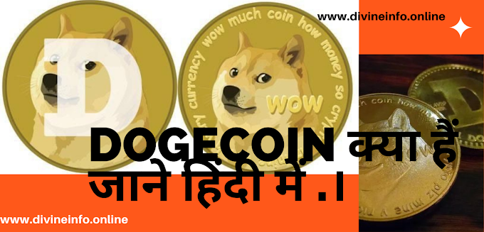 आखिर क्या है DOGECOIN, कैसे उपयोग, कैसे खरीदें?-WHAT IS DOGECOIN AND HOW TO INVEST IN DOGECOIN IN HINDI