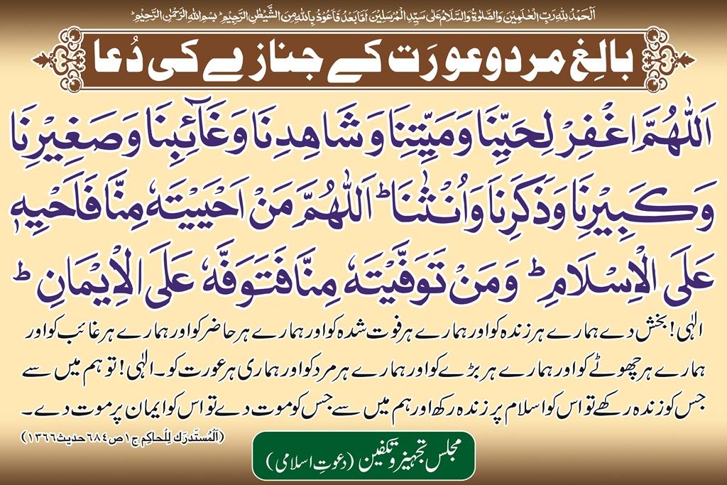 Quran Namaz 30