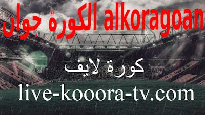 الكورة جوان – alkoragoan  - كورة لايف   مباريات اليوم بث مباشراون لاين