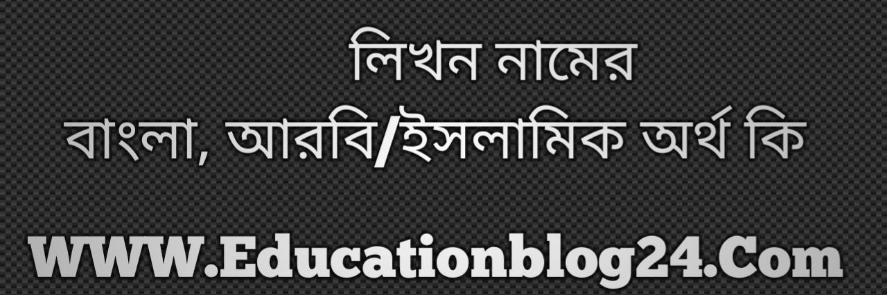 Likhon name meaning in Bengali, লিখন নামের অর্থ কি, লিখন নামের বাংলা অর্থ কি, লিখন নামের ইসলামিক অর্থ কি, লিখন কি ইসলামিক /আরবি নাম