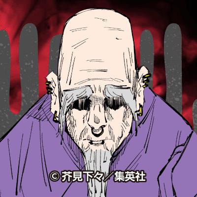 呪術廻戦 楽巌寺嘉伸(がくがんじ よしのぶ)