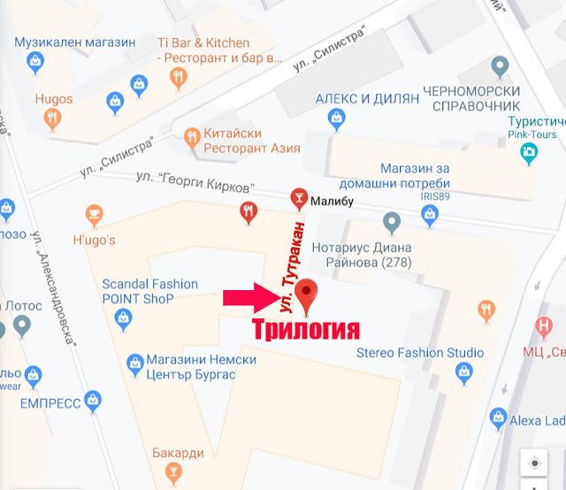 Карта на апарт хотел Трилогия, Бургас