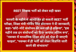 Reet, latest news, hindi news, reet exam, reet update, rajasthan news,breaking news,reet  31000, reet upcoming  vacancy