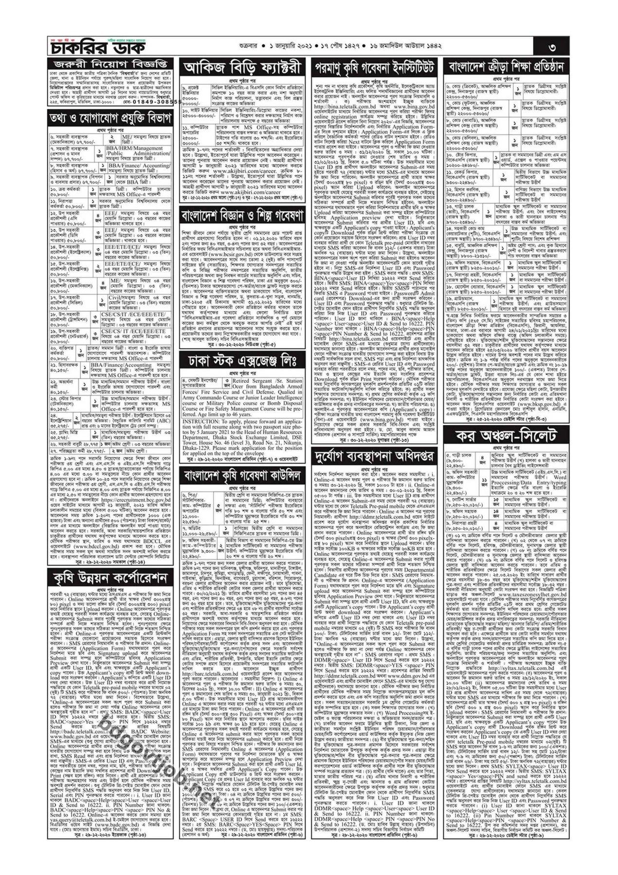 সাপ্তাহিক চাকরি ডাক ১ জানুয়ারি ২০২১- চাকরির ডাক ১/১/২০২১ | Chakrir Dak potrika 1 January 2021 Pdf Download