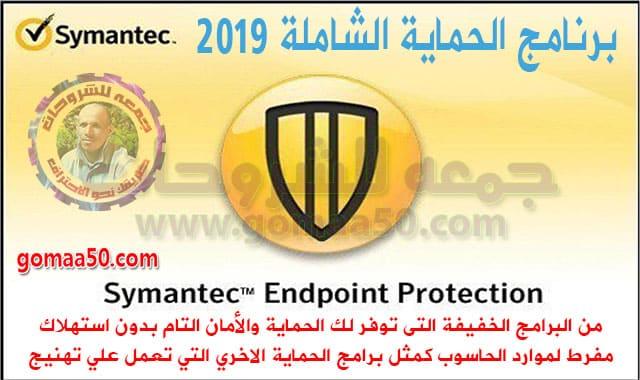 برنامج الحماية الشاملة 2019  Symantec Endpoint Protection 14.2.4814.1101