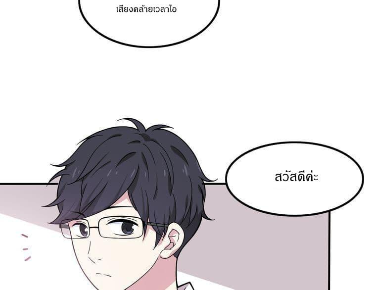 IF Future - หน้า 18