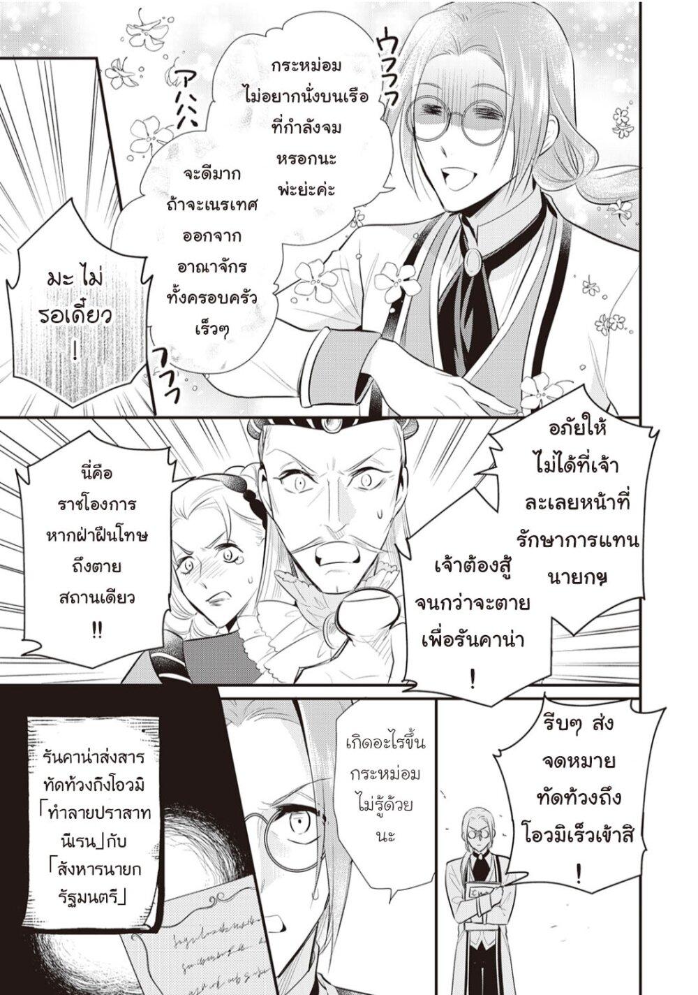อ่านการ์ตูน Daites Ryou Koubouki ตอนที่ 24 หน้าที่ 27