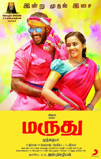 Marudhu Full Movie