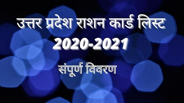 UP Ration Card List-2021.... यूपी राशन कार्ड सूची 2020-2021...ग्राम पंचायत - पूरी जानकारी।
