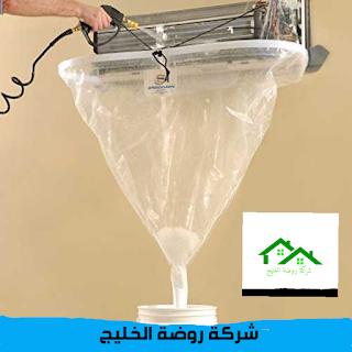 شركة تنظيف مكيفات فى صامطه، غسيل مكيفات فى صامطه، غسيل مكيفات صامطه، تنظيف مكيفات صامطه
