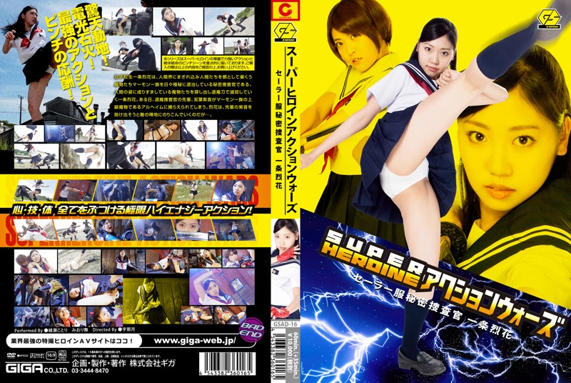 GSAD-16 Tremendous Heroine Motion Wars – Penyelidik Pakaian Pelaut Rekka Ichijo