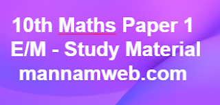 10th Maths Paper 1 - E/M - Study Material    10th class- Mathematics Page- AP SSC/AP 10th class Maths Materials ,Bitbanks ,Slowlerners materials    AP SSC/10th class Mathematics English and Telugu medium materials ,Maths, telugu  medium,English medium  bitbanks, Maths Materials in English,telugu medium , AP Maths materials SSC New syllabus ,we collect English,telugu medium materials like Sadhana study material ,Ananta sankalpam materials ,Maths Materials Alla subbarao ,DCEB Kadapa Materials ,CCE Materials, and some other materials...These are very usefull to AP Students to get good marks and to get 10/10 GPA. These Maths Telugu English  medium materials is also very usefull to Teachers and students in AP schools...      Here we collect ....Mathematics   10th class - Materials,Bit banks prepare by Our Govt Teachers.  Utilize  their services ... Thankyou...    1Download....10th Maths Paper 1 - E/M - Study Material    For More Materials GO Back to  Maths Page in MannamWeb
