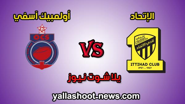 مشاهدة مباراة الإتحاد وأولمبيك آسفي بث مباشر الجديد اليوم 15-2-2020 البطولة العربية للأندية