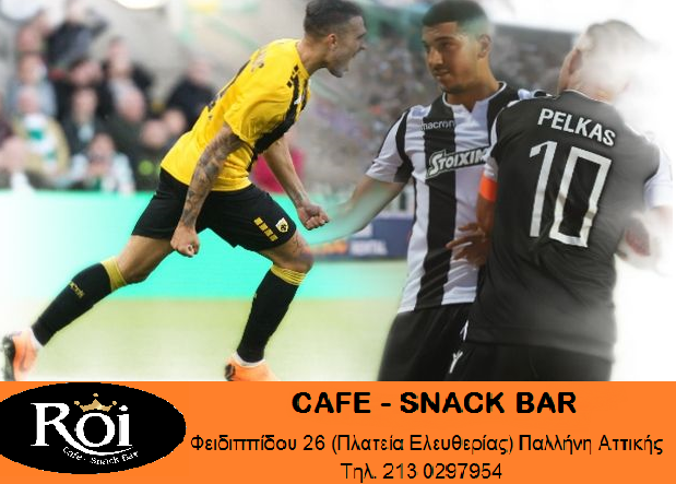 Εμπρός αετοί! Όλοι στο ROI CAFE- BAR να απολαύσουμε,την,ΑΕΚ και ΠΑΟΚ διεκδικούν απόψε την πρόκρισή τους στα play offs του Champions League