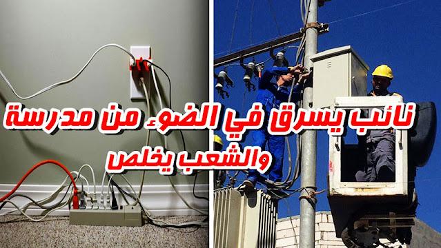 Zaghouan : vol de fils électriques ... Le député fakhreddine chabchoub s'explique !