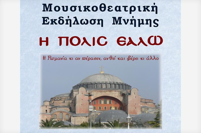 Αλεξανδρούπολη: Μουσικοθεατρική εκδήλωση μνήμης «Η Πόλις εάλω»