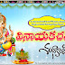 Vinayaka chaviti 2016 Greetings in telugu