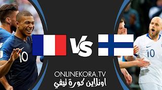 مشاهدة مباراة فرنسا وفنلندا بث مباشر اليوم 11-11-2020  في مباراة ودية