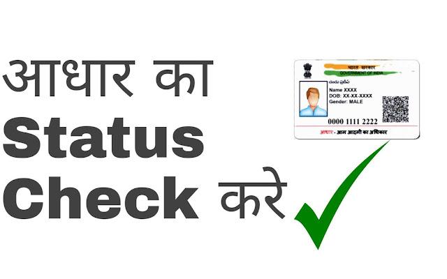 Check Aadhar Status in hindi