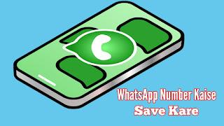 WhatsApp Number Kaise Save Kare