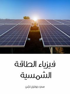 كتاب فيزياء الطاقة الشمسية
