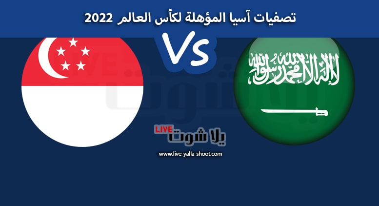 السعودية وسنغافورة بث مباشر
