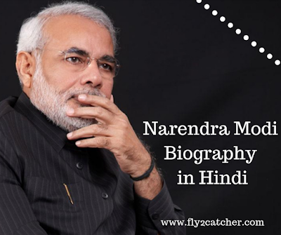 Narendra Modi Biography in Hindi, narendra modi biography, narendra modi photo, narendra modi