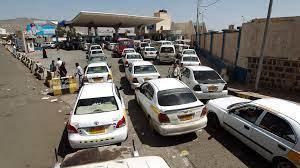 إنفراجة أزمة المشتقات النفطية في صنعاء