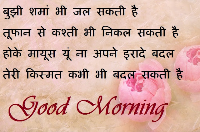 good morning message with motivational quote in hindi