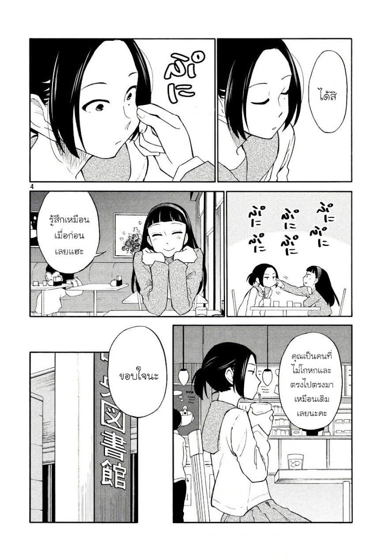 Oogami-san, Dadamore desu - หน้า 3