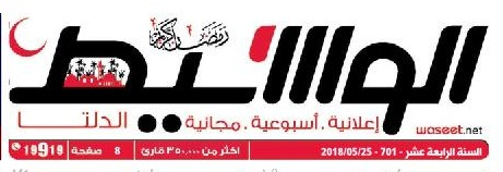جريدة وسيط الدلتا عدد الجمعة 25 مايو 2018 م