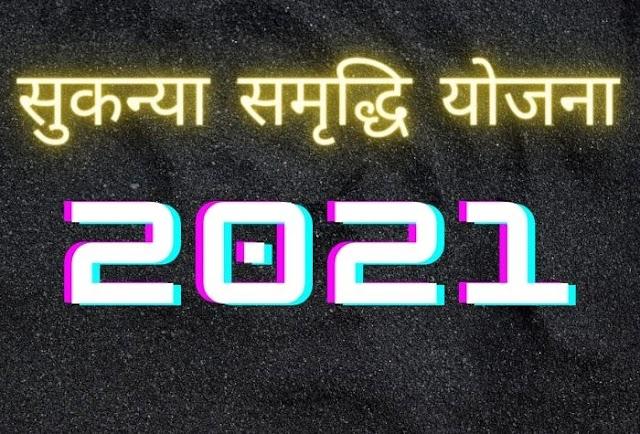 सुकन्या समृद्धि योजना 2021 की विशेषताएं...Sukanya Samriddhi Yojana 2021...UPDATED!!