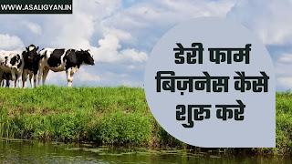 How To Start Dairy Farming In Hindi 2021-  डेयरी फार्म बिजनेस खोलने की जानकारी