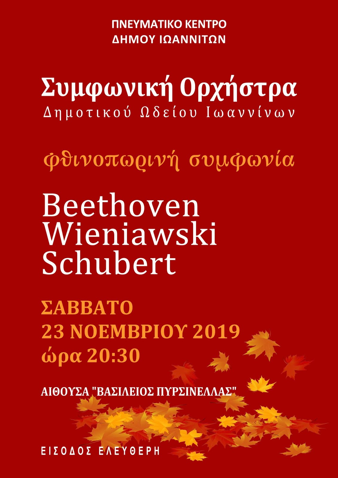 Φθινοπωρινή Συμφωνία από τη Συμφωνική Ορχήστρα του Δημ.Ωδείου Ιωαννίνων
