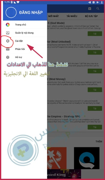 اعدادات تطبيق appvn الجديد