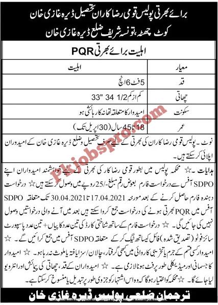Punjab Police Jobs 2021 in Dera Ghazi Khan