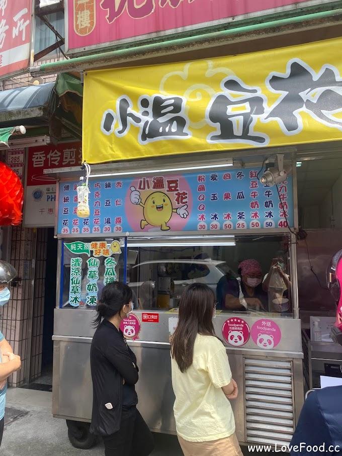 桃園中壢-小溫豆花-口味多元的豆花 綠豆湯 牛奶冰 也會在中壢夜市擺攤-xiao wen dou hua