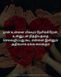 love quotes in tamil, tamil quotes, True love quotes in tamil, Love quotes in tamil with images