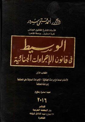 كتاب الوسيط في شرح قانون الاجراءات الجنائية