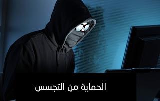 الحفاظ على معلوماتك عبر الانترنت  الحماية من التجسس   توعية أمنية