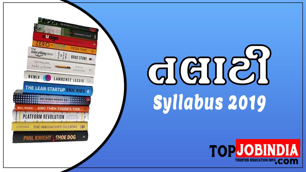 Gujarat Talati Syllabus 2019 | GPSSB Gujarat Talati Cum Mantri Exam 2019