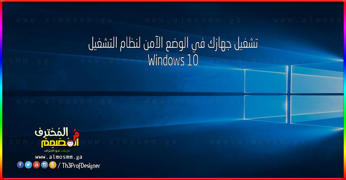 تشغيل جهازك في الوضع الآمن في Windows 10